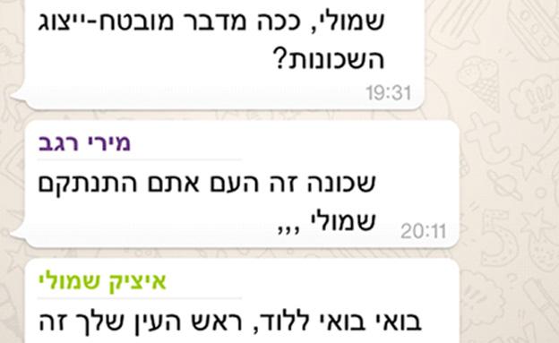 חברי הכנסת בוואטסאפ
