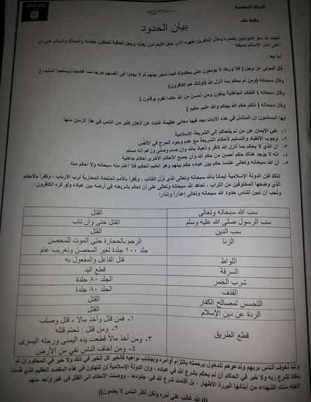 סולם הענישה של דאעש (צילום: טוויטר)