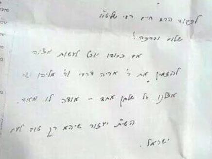 המכתב שישכין שלום?