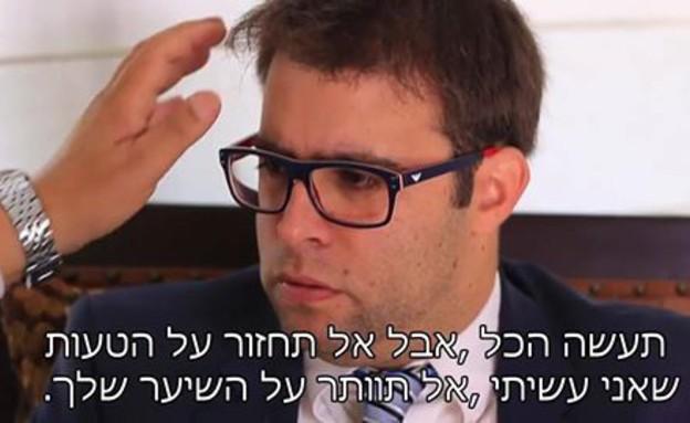 אורן חזן, מתוך הסרטון שצילם עם אביו יחיאל (צילום: פייסבוק)