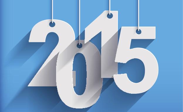 2015 (צילום: Gala_Studio, Thinkstock)