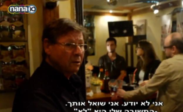 """חיים יבין (צילום: מתוך """"הישראלים החדשים"""")"""