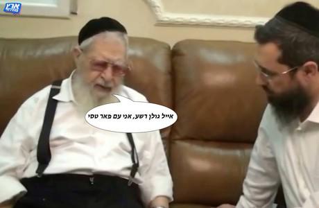 הרב עם פאר (צילום:  Photo by Flash90, ארץ נהדרת feed)