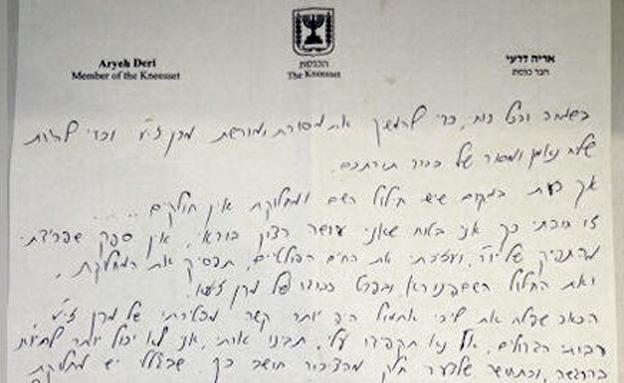 מכתב ההתפטרות של דרעי (צילום: חדשות 2)