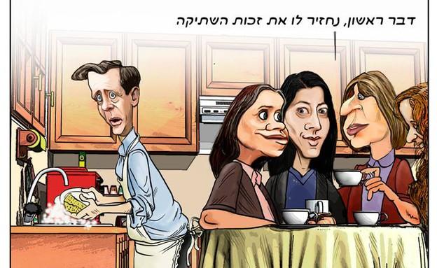 שלמה כהן - קריקטורה לישראל היום על הנשים במפלגת הע (צילום:  Photo by Flash90, פייסבוק)
