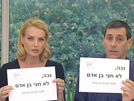גלית ויואב מתגייסים לקמפיין להעלאת קצבת הנכות