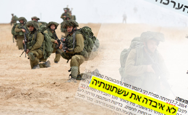 חיילים צוק איתן, תצפיתניות (צילום: דובר צהל, AP)