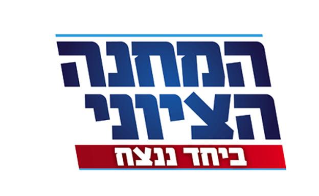 לוגו המחנה הציוני