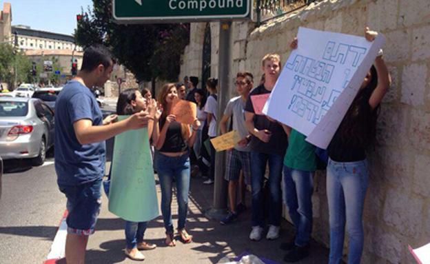 תלמידי כתות י' בהפגנה מול משרד החינוך
