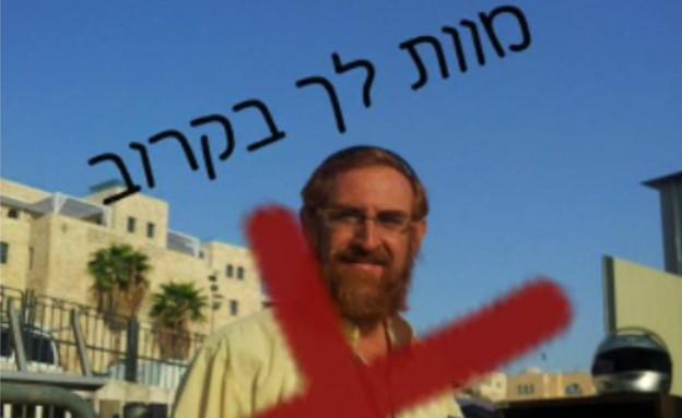 איומים על חייו של יהודה גליק
