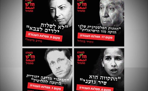 """קמפיין """"הבית היהודי"""" נגד העבודה"""