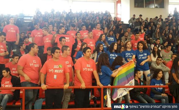 תלמידי בתיכון בן צבי בגבעתיים מוחים נגד הבית היהודי (צילום: בן רבסקי)