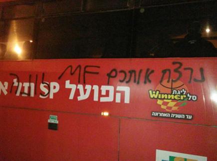 מכוער: כתובות נאצה על האוטובוס של הפועל (צילום: ספורט 5)