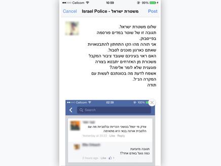 התלונה בעמוד הפייסבוק של המשטרה