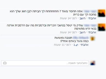 התגובה הבוטה של המתנדב בפייסבוק