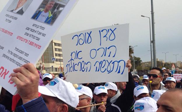 ההפגנות בערד (צילום: דוברות ההסתדרות)