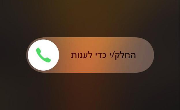 שיחה נכנסת באייפון (צילום: NEXTER)