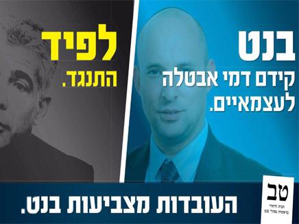 מתוך הקמפיין