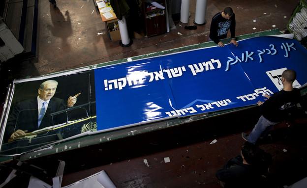 שלט בחירות של הליכוד בפתח תקווה, ינואר 2013 (צילום: ap)
