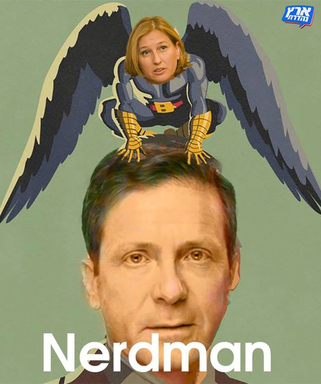 נרדמן (צילום: Birdman, ארץ נהדרת feed)