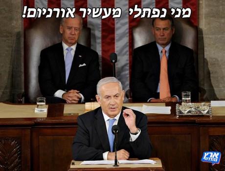 מני אשם (צילום: צילום: Saul Loeb/AFP/Getty Images, ארץ נהדרת feed)