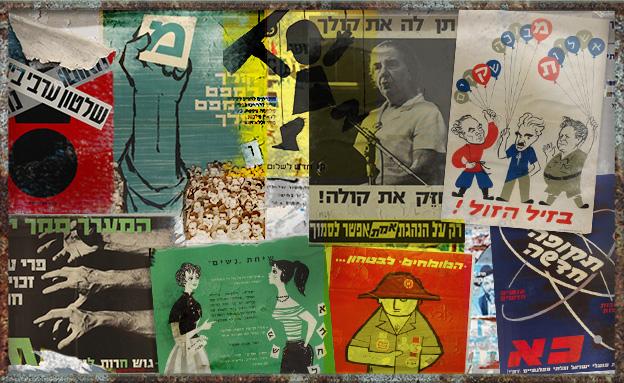 מערכות בחירות בישראל