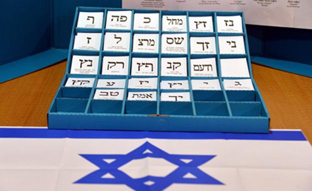 בוחרים לכנסת ה-20, (צילום: פלאש 90)
