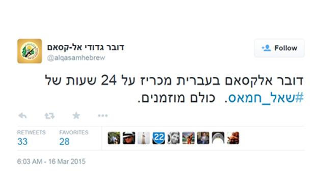 קמפיין הטוויטר שהשיק חמאס