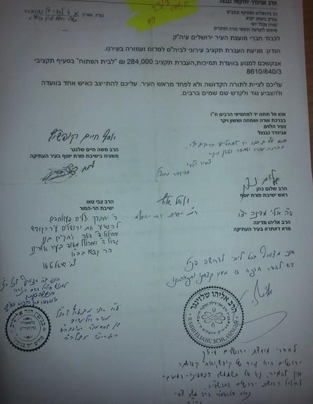 חרדים נגד הבית הפתוח בירושלים