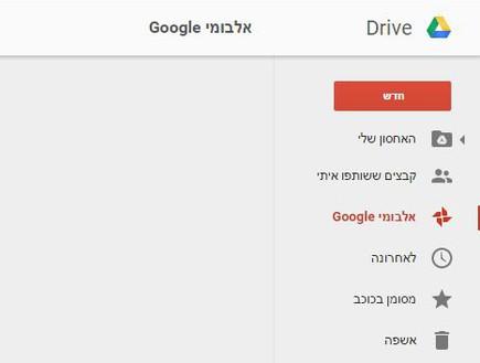 תיקיית גיבוי תמונות ב-Google Drive (צילום: יאיר מור, NEXTER)