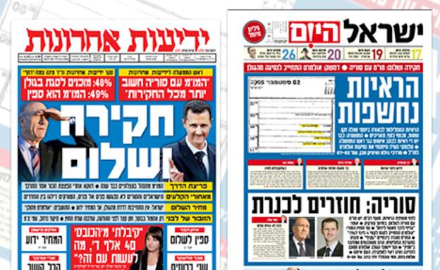 מי נגד מי 125 - ישראל היום מול ידיעות