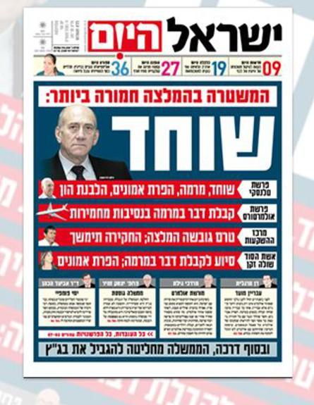 מי נגד מי 125 - ישראל-היום-המשטרה