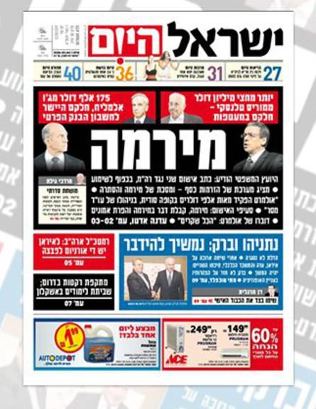 מי נגד מי 125 - ישראל-מרמה