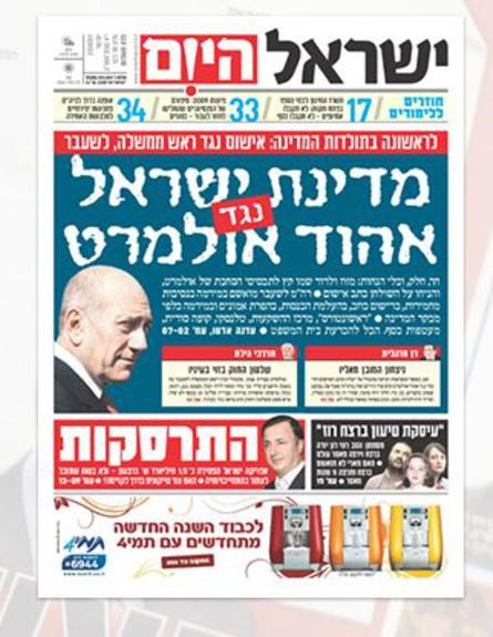 מי נגד מי 125 - מדינה-ישראל-נגד-אולמרט