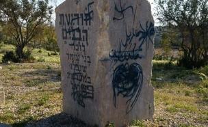הנזק שנגרם לאנדרטה (צילום: ניסים ניר, דובר המועצה המקומית עומר)