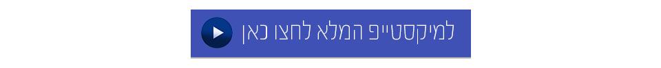 1001 השירים הישראלים האהובים בכל הזמנים - המיקסטייפ המלא