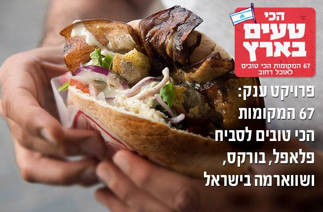 אוכל הרחוב הטוב בישראל (צילום: נמרוד סונדרס)