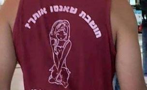 """חולצת סוף מסלול """"חושבת שאנסו אותך"""" (צילום: מתוך הפייסבוק של """"ג'ובניקון"""")"""