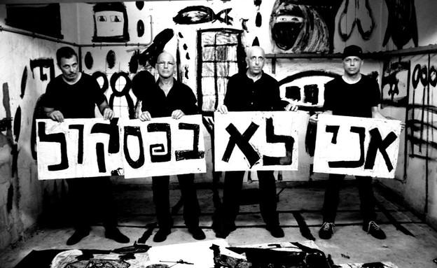 הקליק (צילום: זיו ברקוביץ',  יחסי ציבור )