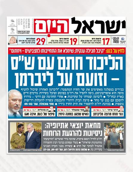 ישראל היום ליברמן