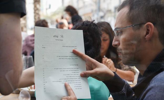מסעדת כולא (צילום: חיים יוסף,  יחסי ציבור )