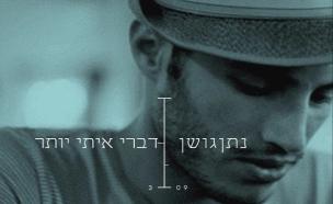 נתן גושן – דברי איתי יותר (צילום: רותם ואחניש,  יחסי ציבור )