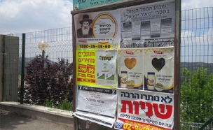 הקמפיין ברח' החרדי, ארכיון