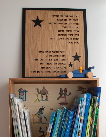 נורית ולק דגן, ספרי ילדים גובה