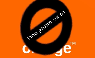 המחאה נגד אורנג' ברשת (צילום: פיסבוק)