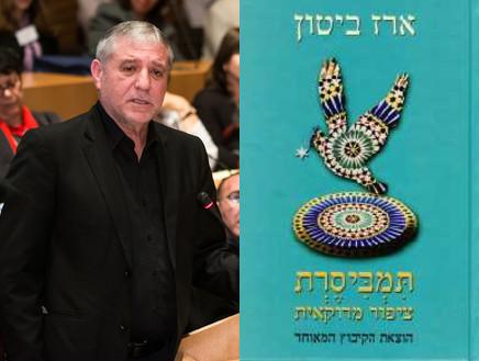 מאיר כהן תמבסרת