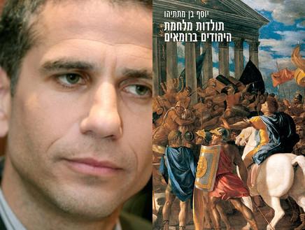 ינון מגל תולדות מלחמת היהודים ברומאים (צילום: חי בלילה)