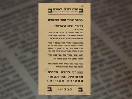 חזית דתית לאומית תימנית (צילום: הספרייה הלאומית)