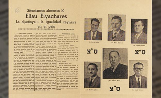 תעמולה עדתית ספרדית בלדינו (צילום: הספרייה הלאומית)