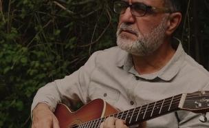 אהוד בנאי (צילום: מרים בנאי, צילום מסך)